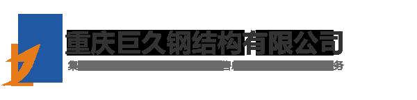 重庆活动板房厂家